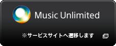 Music Unlimited ���T�[�r�X�T�C�g�֑J�ڂ��܂�