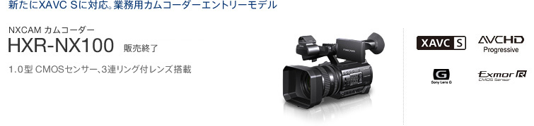 NXCAM カムコーダー HXR-NX100
