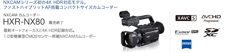 NXCAM カムコーダー HXR-NX80