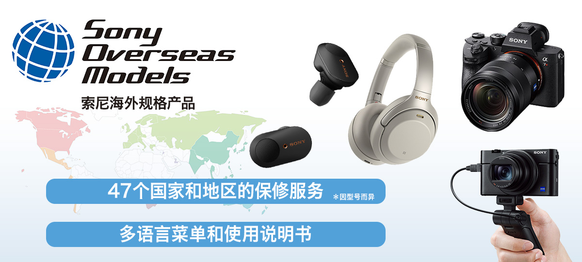 Sony Overseas Models Warranty Service in 52 countries and regions Multi-lingual menus and instruction manuals