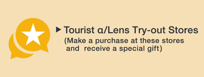 Tourist α/Lens Try-out Stores (Make a purchase at these stores and receive a special gift)