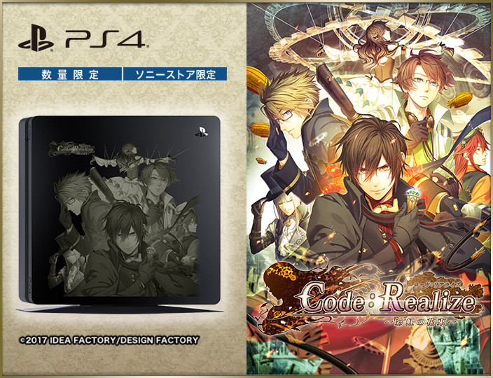 PlayStation®4 Code:Realize 〜彩虹の花束〜 Special Edition