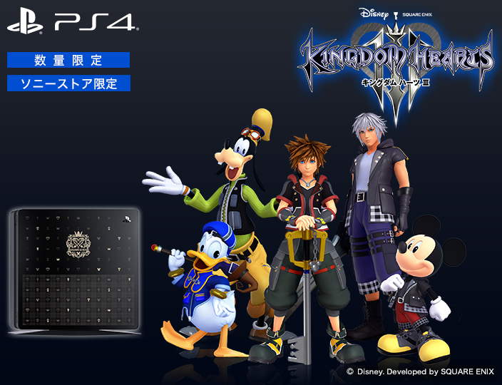 PlayStation®4 KINGDOM HEARTS III EDITION