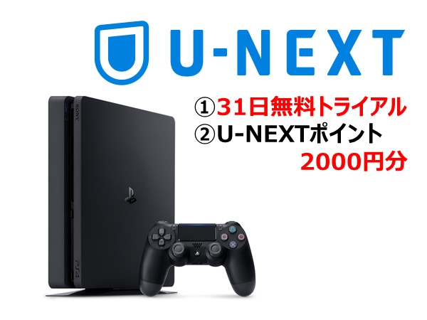 PlayStation®4 U-NEXTセット