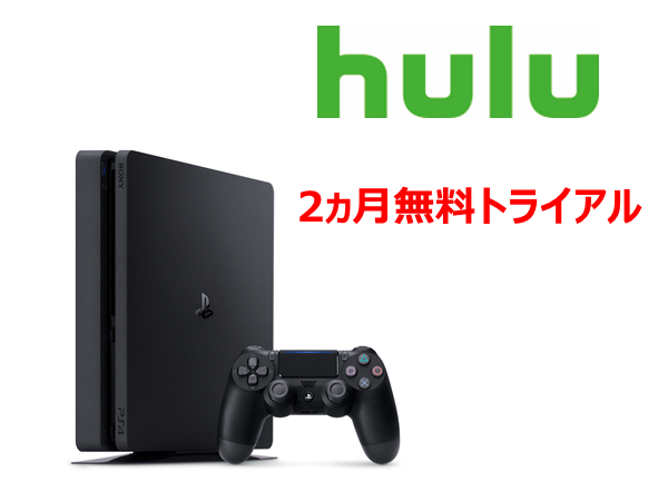 PlayStation®4 Huluセット