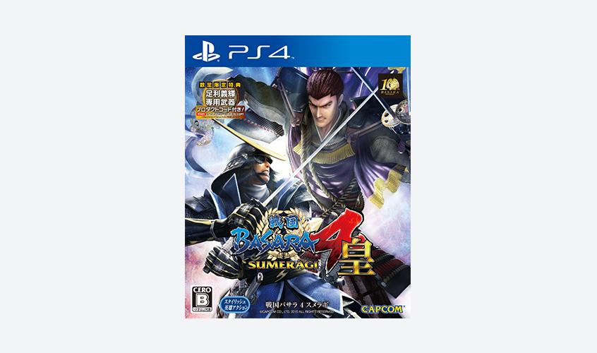 戦国 basara4 皇 anniversary edition
