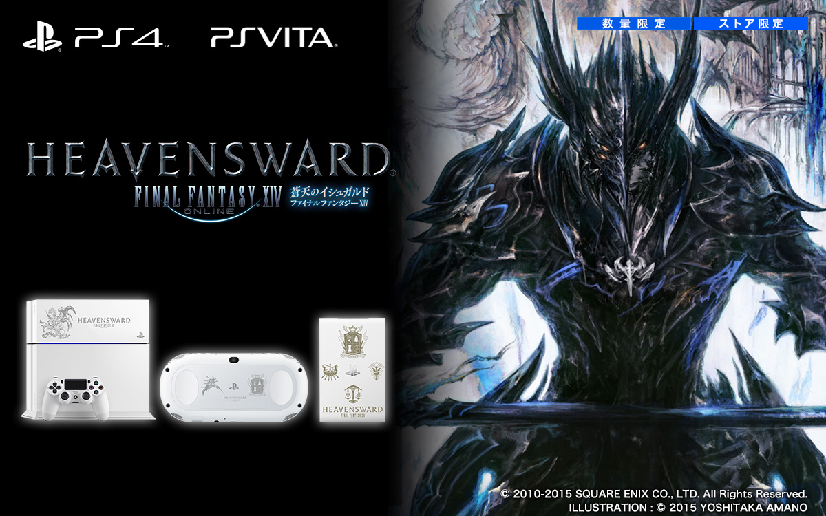 PlayStation®4 ⁄ PlayStation®Vita ⁄ PlayStation®Vita TV × FINAL FANTASY XIV: HEAVENSWARD EDITION