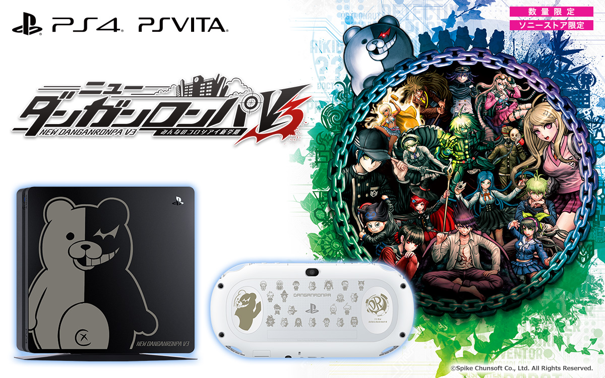 PlayStation®4 / PlayStation®Vita ×ニューダンガンロンパV3 Limited Edition