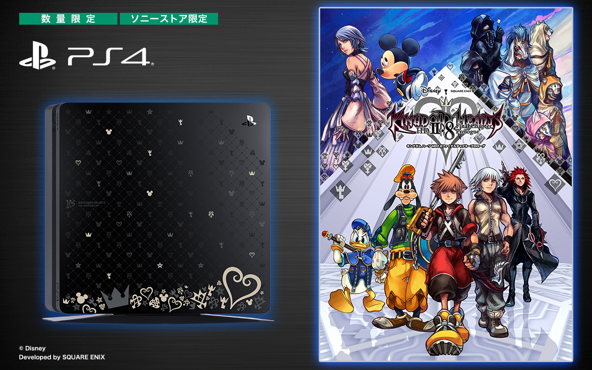 playstation 4 kingdom hearts 15th anniversary edition playstation