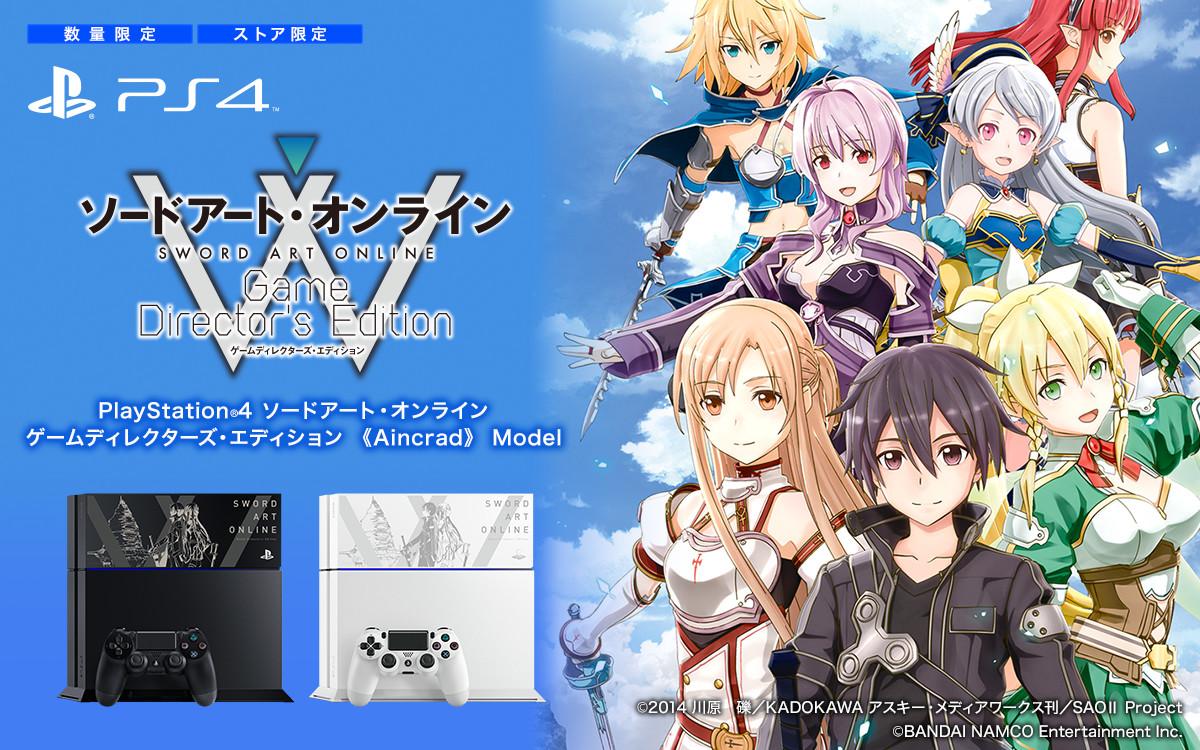 Playstation 4 ソードアート オンライン ゲームディレクターズ