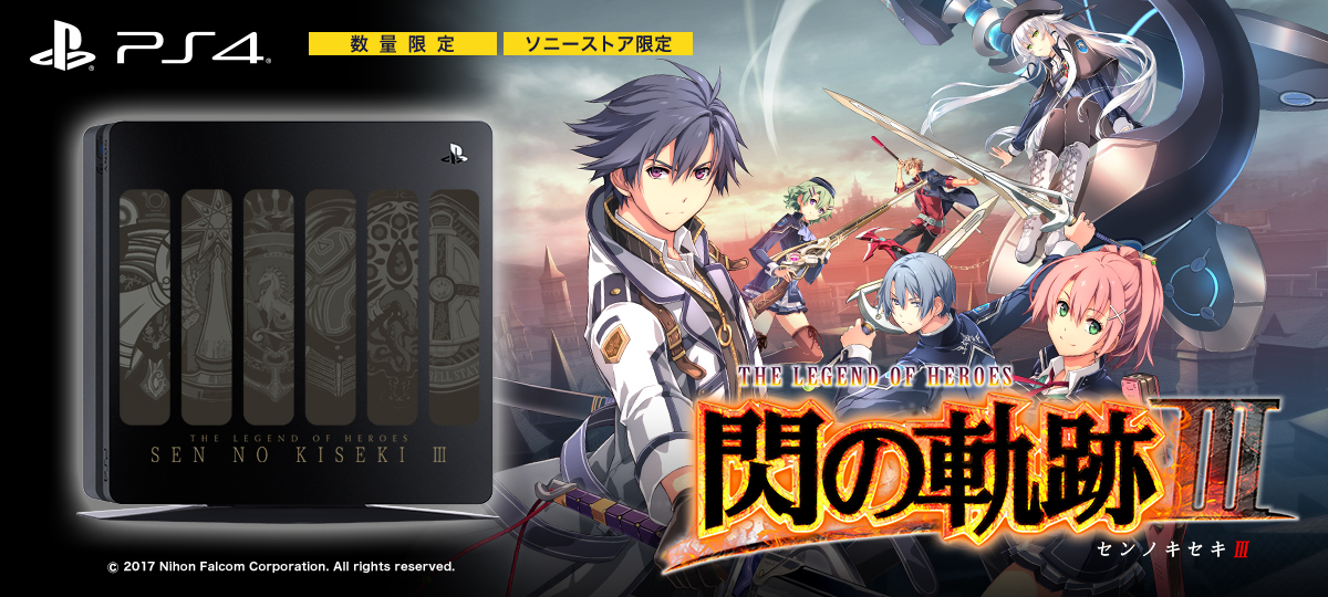 PlayStation®4','PlayStation®4 英雄伝説 閃の軌跡III Special Edition
