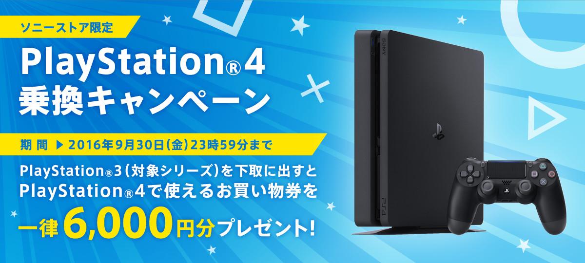 PlayStation®4 乗り換えキャンペーン