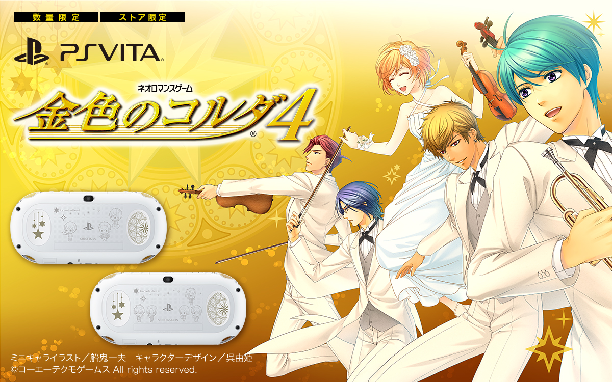 PlayStation®Vita ���F�̃R���_�S Limited Edition