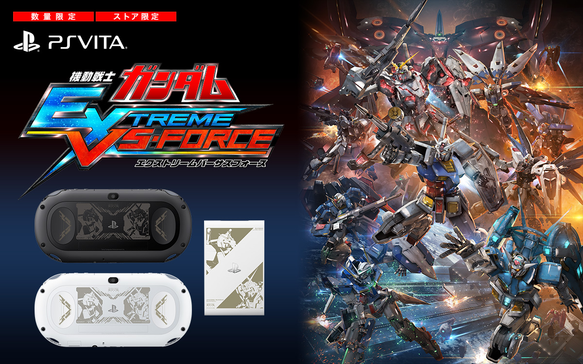 PlayStation&reg;Vita / PlayStation&reg;Vita TV ×<br>機動戦士ガンダム EXTREME VS-FORCE PREMIUM BOX