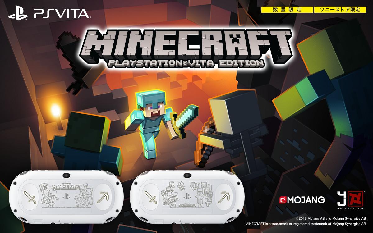 playstation vita minecraft special edition bundle playstation r