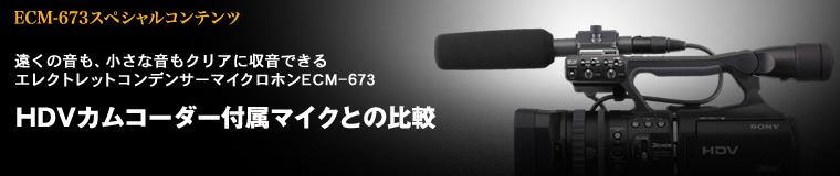 ECM-673スペシャルコンテンツ - HDVカムコーダー付属マイクとの比較