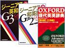 「ジーニアス英和・和英辞典」「オックスフォード現代英英辞典」