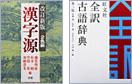 改訂新版 漢字源、全訳古語辞典