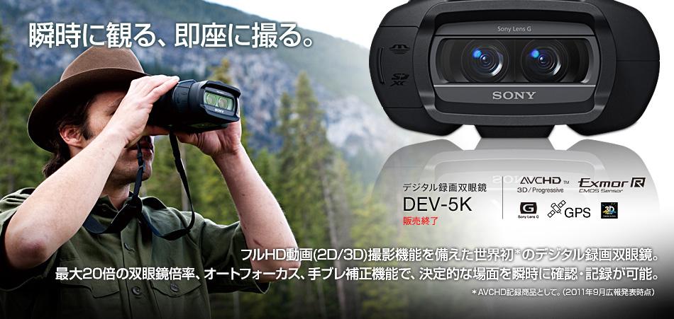 デジタル録画双眼鏡(業務用) | 映像制作機材 ...