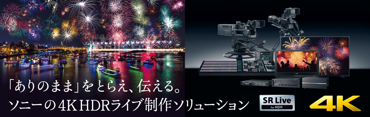 what s hdr hdr 映像制作機材 法人のお客様 ソニー