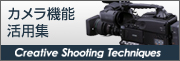 カメラ機能活用集 | Creative Shooting Technic