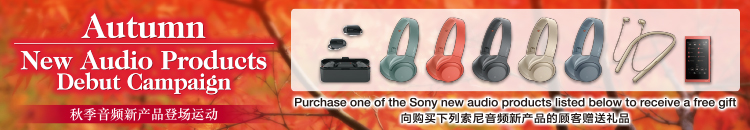 Autumn New Audio Products Debut Campaign