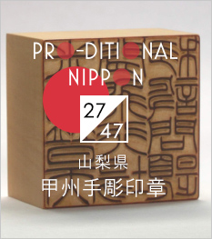 PRO-DITIONAL NIPPON [27/47]山梨県