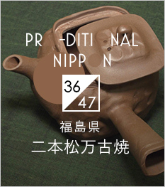 PRO-DITIONAL NIPPON [34/47]茨城県