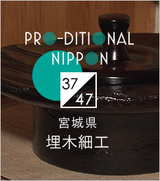 PRO-DITIONAL NIPPON [37/47]宮城県