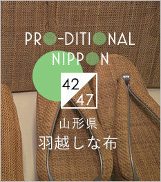 PRO-DITIONAL NIPPON [42/47]山形県