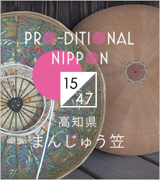 PRO-DITIONAL NIPPON [15/47]高知県