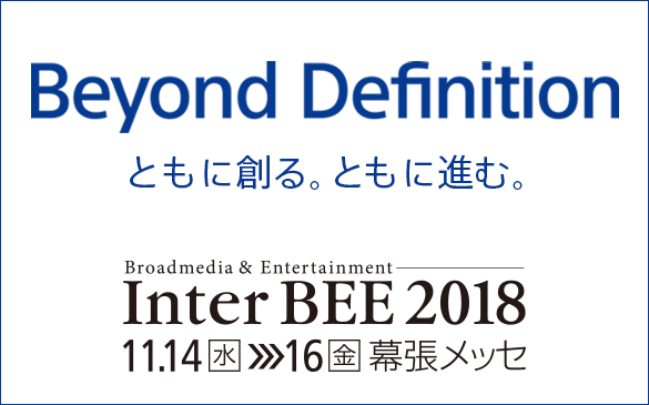 Inter BEE 2018 ソニーブースのご案内