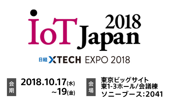 """日経 xTECH EXPO「IoT Japan 2018」"