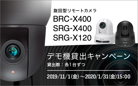 BRC-X400、SRG-X400 / X120デモ機貸出キャンペーン
