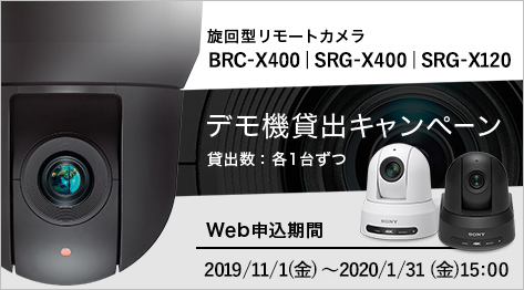 BRC-X400、SRG-X400 / X120 デモ機貸出キャンペーン