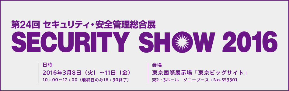 SECURTY SHOW 2016