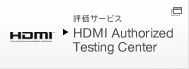 評価サービス HDMI Authorized Testing Center