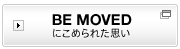 BE MOVED �ɂ��߂�ꂽ�v��