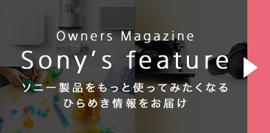 Owners Magazine Sony's feature デザイン・テクノロジー・ライフスタイル