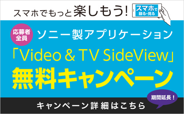 Video & TV SideView無料キャンペーン