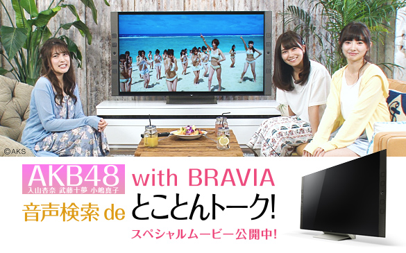 AKB48 入山杏奈 武藤十夢 小嶋真子 with BRAVIA 音声検索 de とことんトーク!