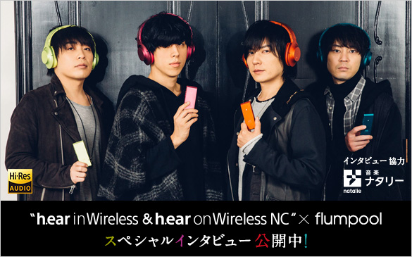 h.ear in Wireless & h.ear on Wireless NC �~ flumpool �X�y�V�����C���^�r���[���J���I