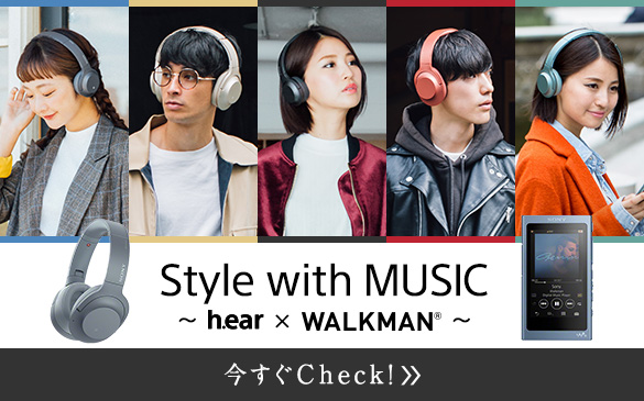 【h.ear×WALKMAN】Style with MUSIC 〜'17 秋冬コレクション〜