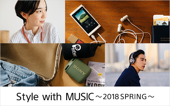 Style with MUSIC 〜'18 春コレクション〜