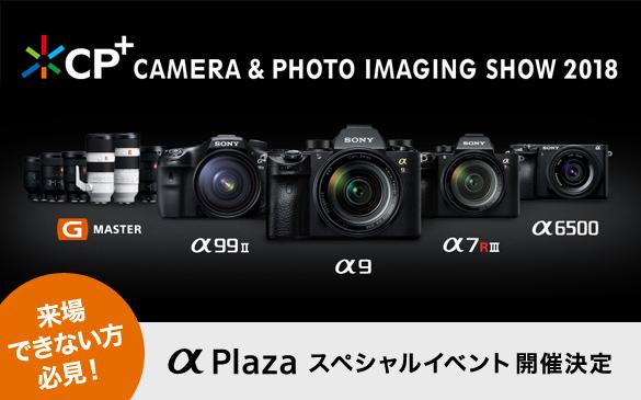 【CP+2018】ソニーブース/CP+2018連動企画 α Plaza スペシャルイベント