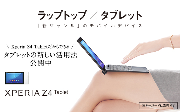 Xperia™ Z4 Tablet�X�y�V�����T�C�g