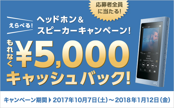 WALKMAN 選べるヘッドホン&スピーカー もれなく5,000円キャッシュバックキャンペーン 2018年1月12日(金)まで