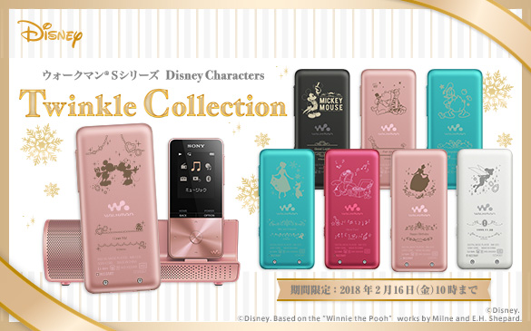 ウォークマンSシリーズ Disney Characters Twinkle Collection