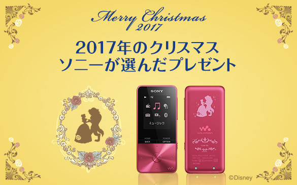 Merry Christmas 2017〜いい音で笑顔にする、クリスマスギフト〜