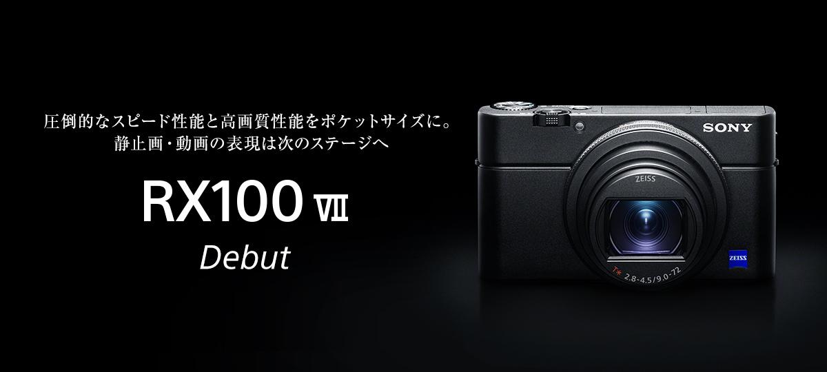 デジタルスチルカメラ サイバーショット RX100 VII